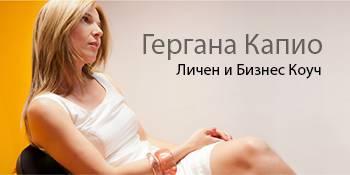 Гергана Капио - Личен и Бизнес Коуч