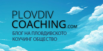 Plovdiv Coaching