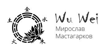 WU WEI - Мирослав Мастагарков